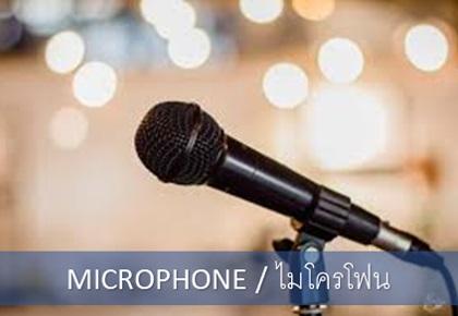 ไมโครโฟน
